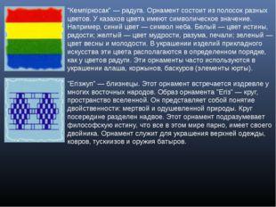 """""""Кемпiркосак"""" — радуга. Орнамент состоит из полосок разных цветов. У казахов"""