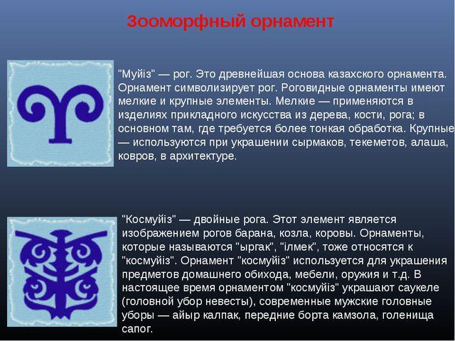 """Зооморфный орнамент """"Муйiз"""" — рог. Это древнейшая основа казахского орнамента..."""