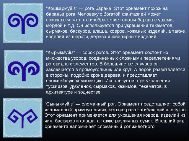 """""""Кошкармуйiз"""" — рога барана. Этот орнамент похож на бараньи рога. Человеку с..."""