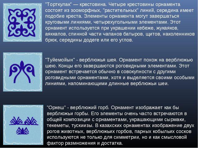 """""""Торткулак"""" — крестовина. Четыре крестовины орнамента состоят из зооморфных,..."""