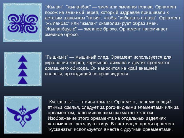 """""""Жылан"""", """"жыланбас"""" — змея или змеиная голова. Орнамент похож на змеиный чере..."""