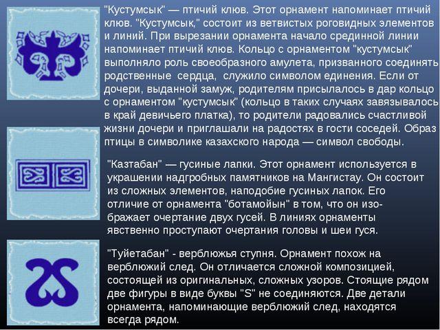 """Кустумсык"" — птичий клюв. Этот орнамент напоминает птичий клюв. ""Кустумсык,""..."