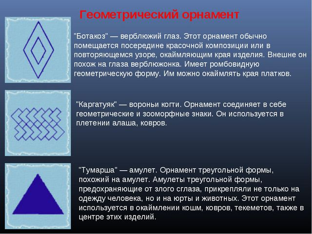"""Геометрический орнамент """"Ботакоз"""" — верблюжий глаз. Этот орнамент обычно поме..."""