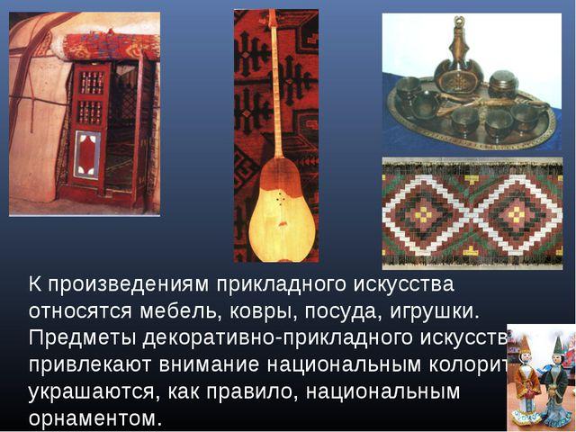 К произведениям прикладного искусства относятся мебель, ковры, посуда, игрушк...