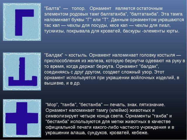 """""""Балта"""" — топор. Орнамент является остаточным элементом родовых тамг б..."""