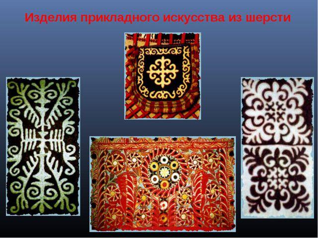 Изделия прикладного искусства из шерсти