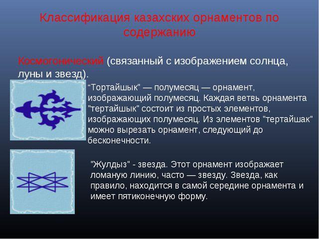 Классификация казахских орнаментов по содержанию Космогонический (связанный с...