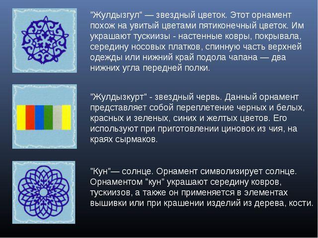 """""""Жулдызгул"""" — звездный цветок. Этот орнамент похож на увитый цветами пятикон..."""