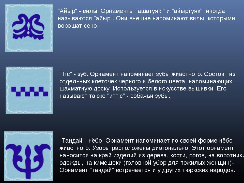 """""""Айыр"""" - вилы. Орнаменты """"ашатуяк."""" и """"айыртуяк"""", иногда называются """"айыр"""". О..."""
