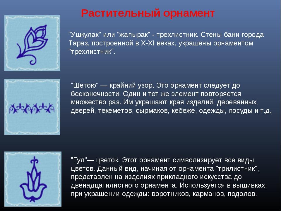 """Растительный орнамент """"Ушкулак"""" или """"жапырак"""" - трехлистник. Стены бани город..."""