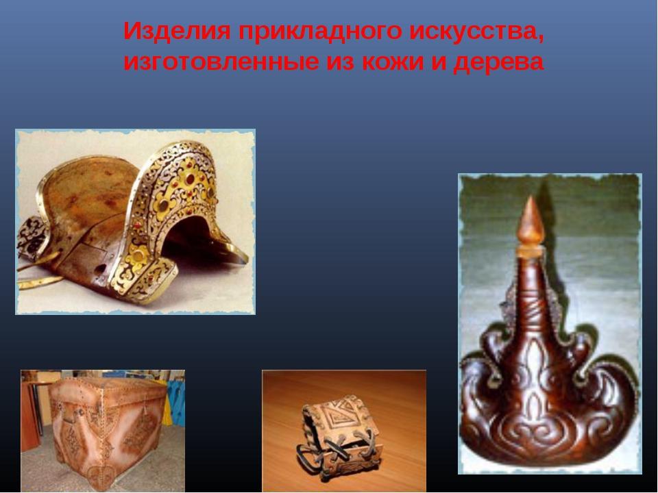 Изделия прикладного искусства, изготовленные из кожи и дерева