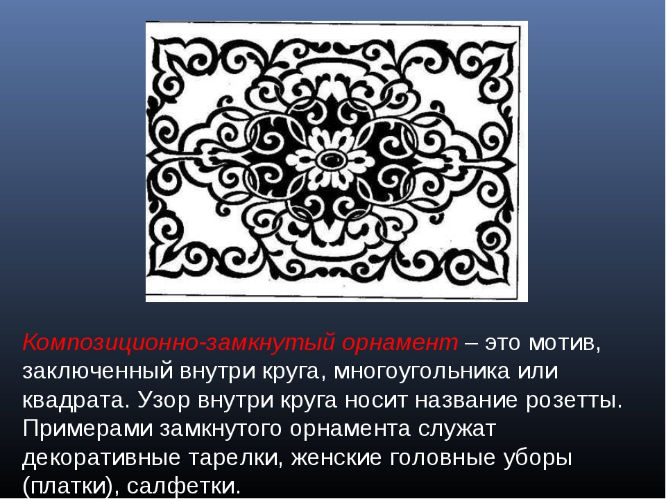 Композиционно-замкнутый орнамент – это мотив, заключенный внутри круга, много...
