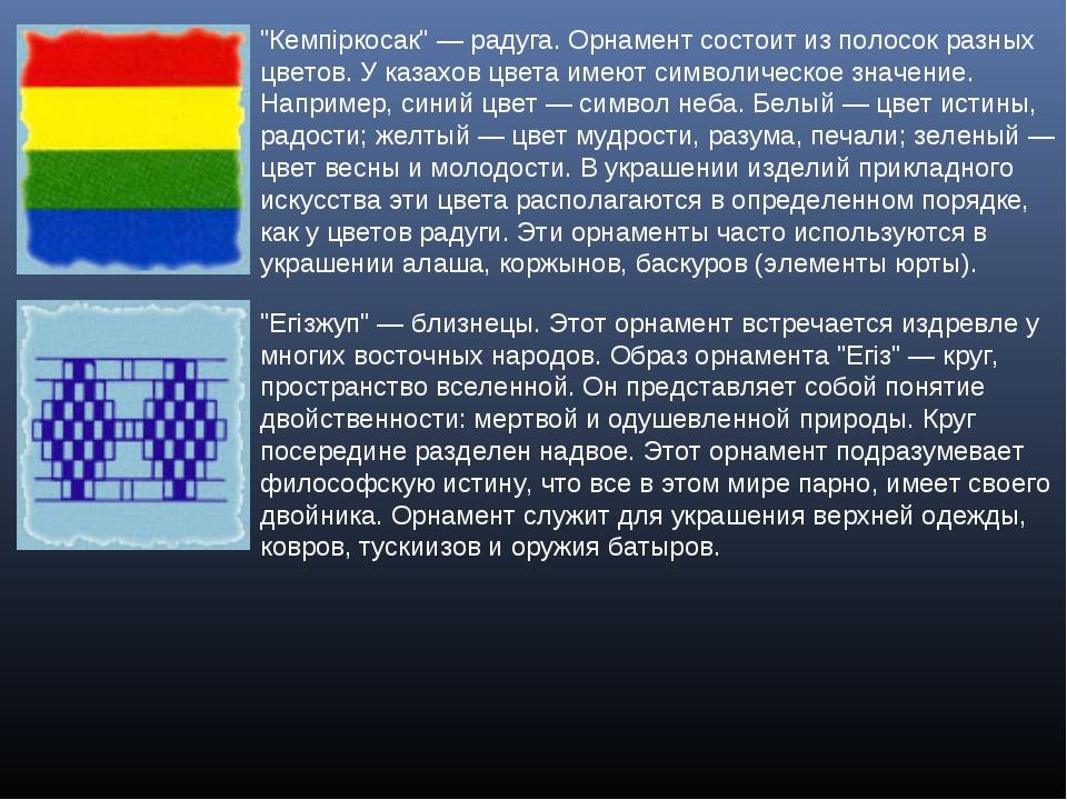 """""""Кемпiркосак"""" — радуга. Орнамент состоит из полосок разных цветов. У казахов..."""