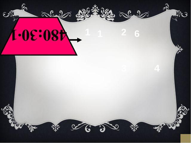 1 6 2 25·4-53 4 7