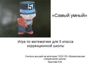 Игра по математике для 5 класса коррекционной школы Учитель высшей кв.категор