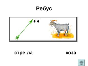 Ребус стре ла коза