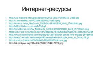Интернет-ресурсы http://via-midgard.info/uploads/posts/2013-09/1379024316_288