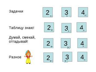 2 4 2 3 3 2 4 4 3 2 3 4 Задачки  Таблицу знаю! Думай, смекай, отгадывай