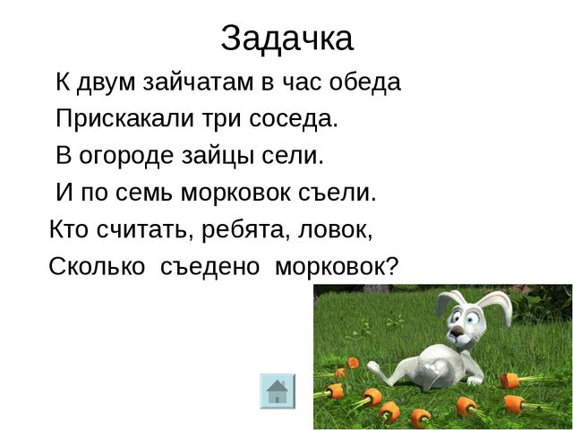 Задачка К двум зайчатам в час обеда    Прискакали три соседа.    В о...