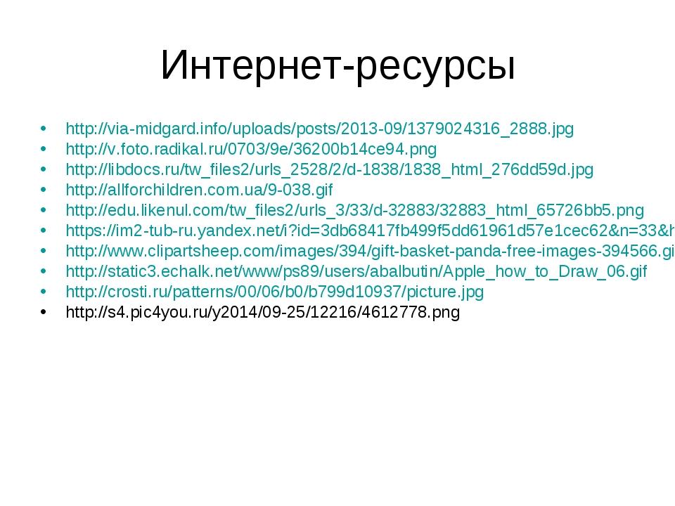 Интернет-ресурсы http://via-midgard.info/uploads/posts/2013-09/1379024316_288...