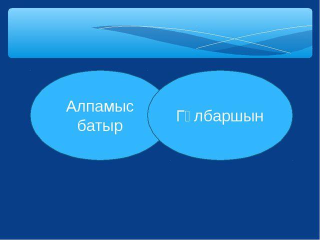 Алпамыс батыр Гүлбаршын