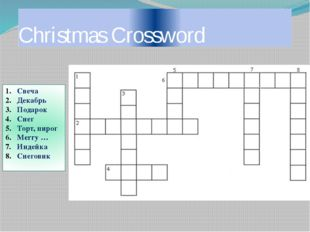 Christmas Crossword Свеча Декабрь Подарок Снег Торт, пирог Merry … Индейка Сн