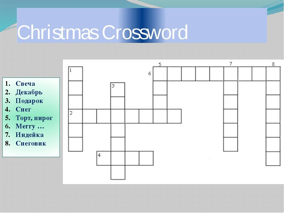 Christmas Crossword Свеча Декабрь Подарок Снег Торт, пирог Merry … Индейка Сн...