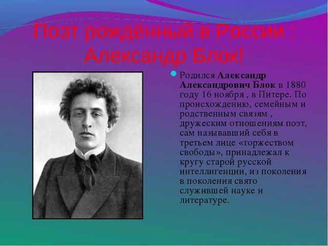 Поэт рождённый в России : Александр Блок! РодилсяАлександр Александрович Бло...