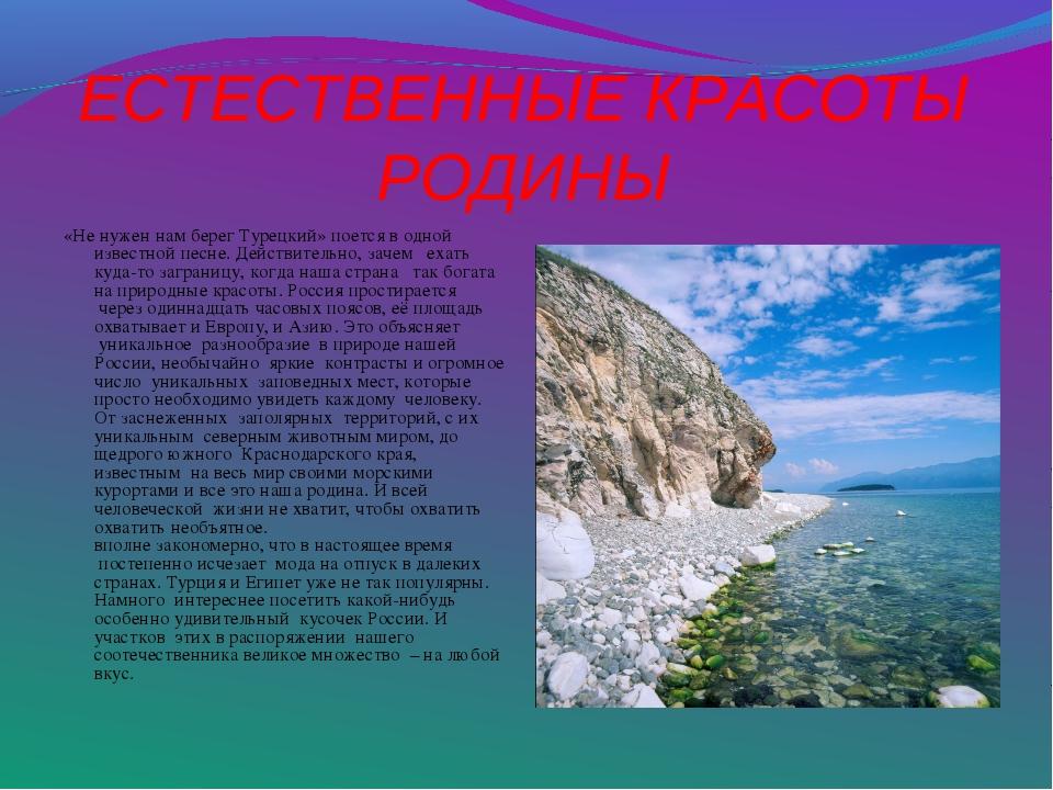 ЕСТЕСТВЕННЫЕ КРАСОТЫ РОДИНЫ «Не нужен нам берег Турецкий» поется в одной изве...
