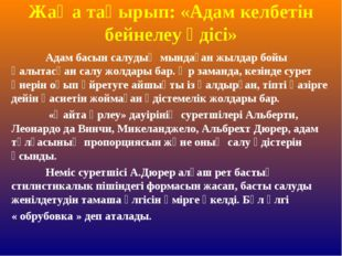 Жаңа тақырып: «Адам келбетін бейнелеу әдісі» Адам басын салудың мындаған жыл