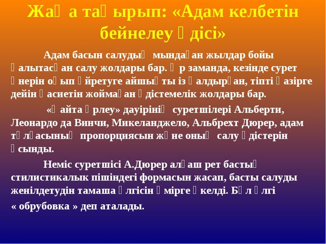 Жаңа тақырып: «Адам келбетін бейнелеу әдісі» Адам басын салудың мындаған жыл...