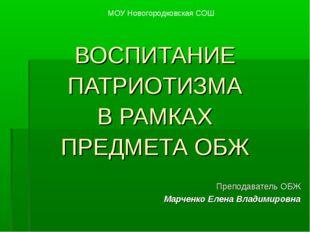 ВОСПИТАНИЕ ПАТРИОТИЗМА В РАМКАХ ПРЕДМЕТА ОБЖ Преподаватель ОБЖ Марченко Елена