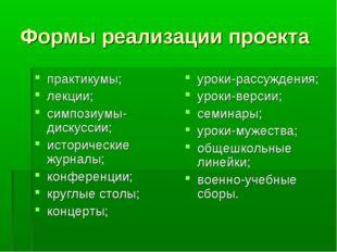 Формы реализации проекта практикумы; лекции; симпозиумы-дискуссии; историческ