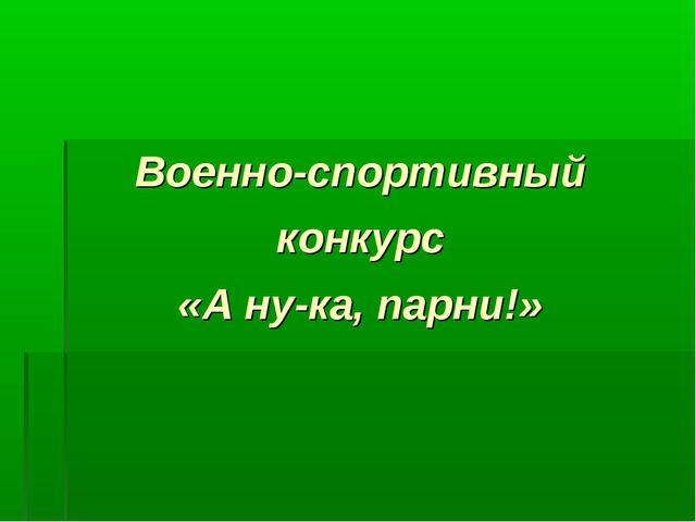 Военно-спортивный конкурс «А ну-ка, парни!»