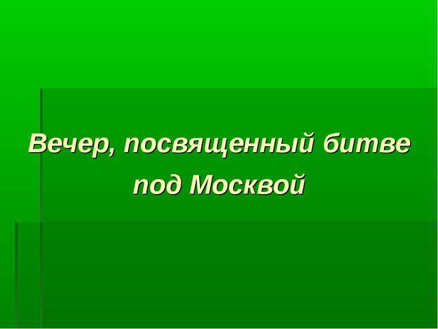 Вечер, посвященный битве под Москвой