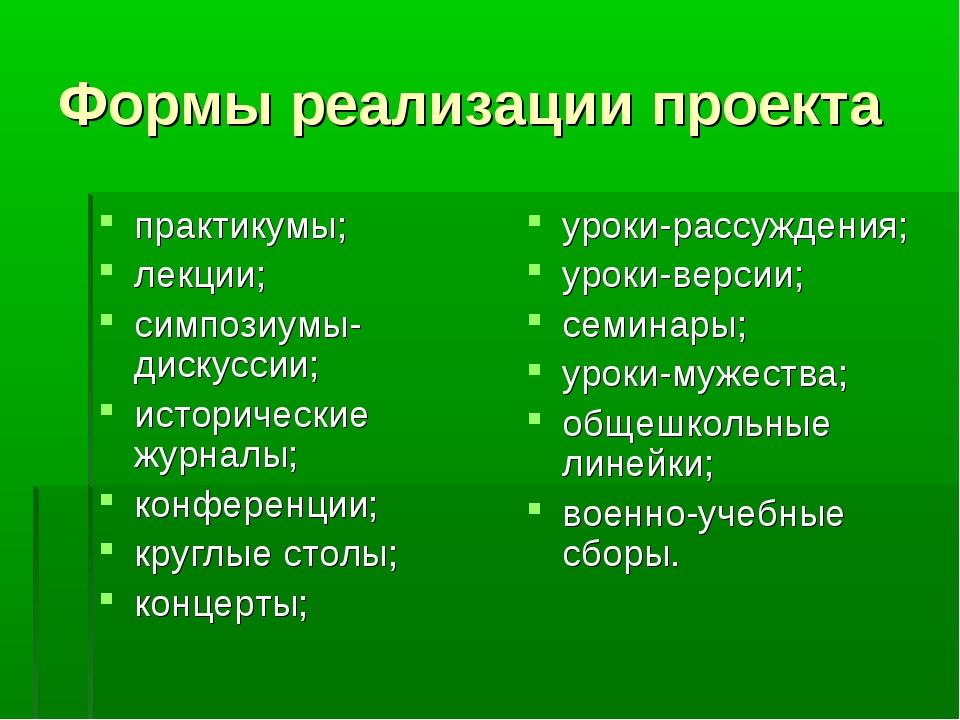 Формы реализации проекта практикумы; лекции; симпозиумы-дискуссии; историческ...