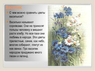 Василек С чем можно сравнить цветы васильков? Васильки называют сорняками. Он