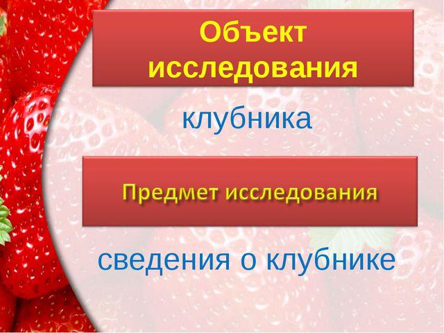 клубника сведения о клубнике ProPowerPoint.Ru