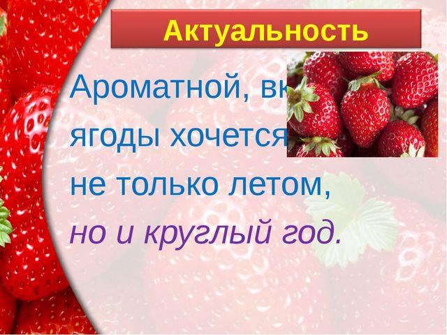 Ароматной, вкусной ягоды хочется не только летом, но и круглый год. ProPowerP...