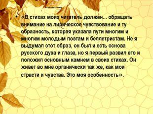 Из письма Есенина: «В стихах моих читатель должен... обращать внимание на лир