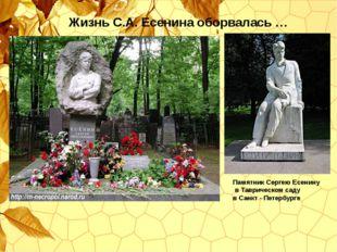 Жизнь С.А.Есенина оборвалась … Памятник Сергею Есенину в Таврическом саду в