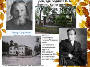Дом, где родился С. А. Есенин. Константиново Спас-Клепиковская церковно-учите