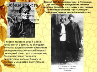 Весной 1915 Есенин приезжает в Петроград, где совместные выступления с поэтом