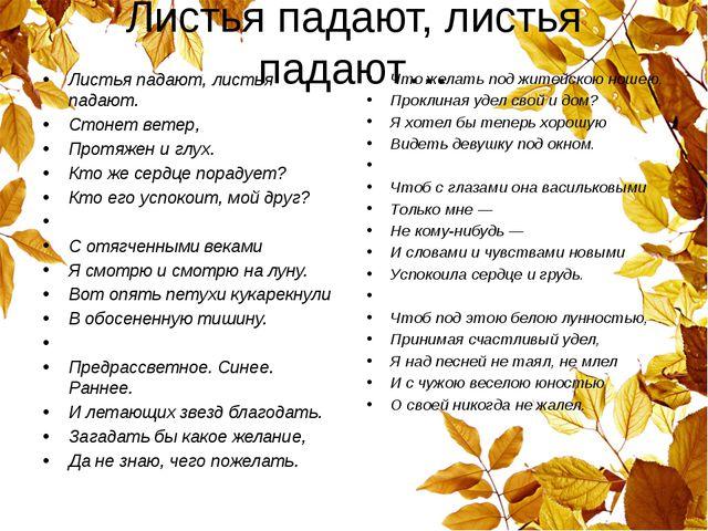 Листья падают, листья падают… Листья падают, листья падают. Стонет ветер, Про...