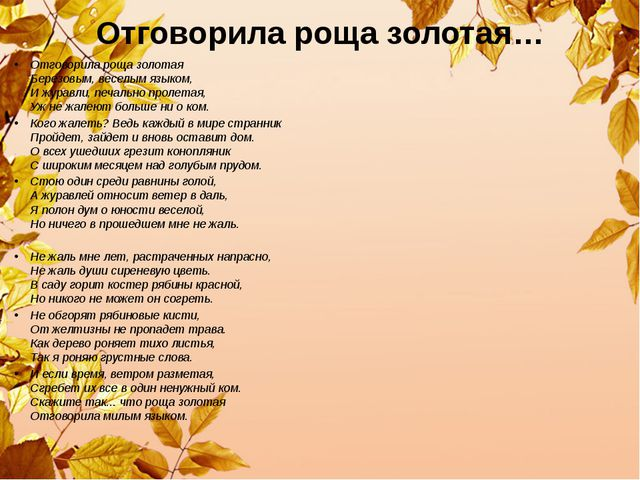 Отговорила роща золотая… Отговорила роща золотая Березовым, веселым языком,...