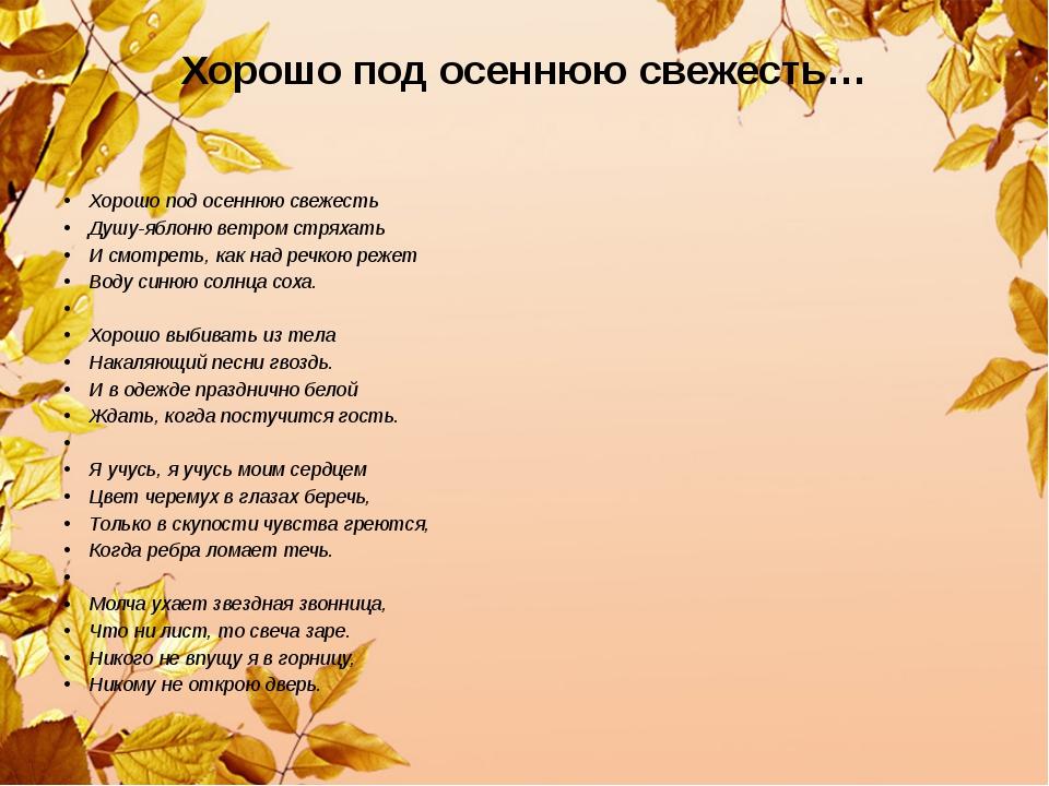 Хорошо под осеннюю свежесть… Хорошо под осеннюю свежесть Душу-яблоню ветром с...