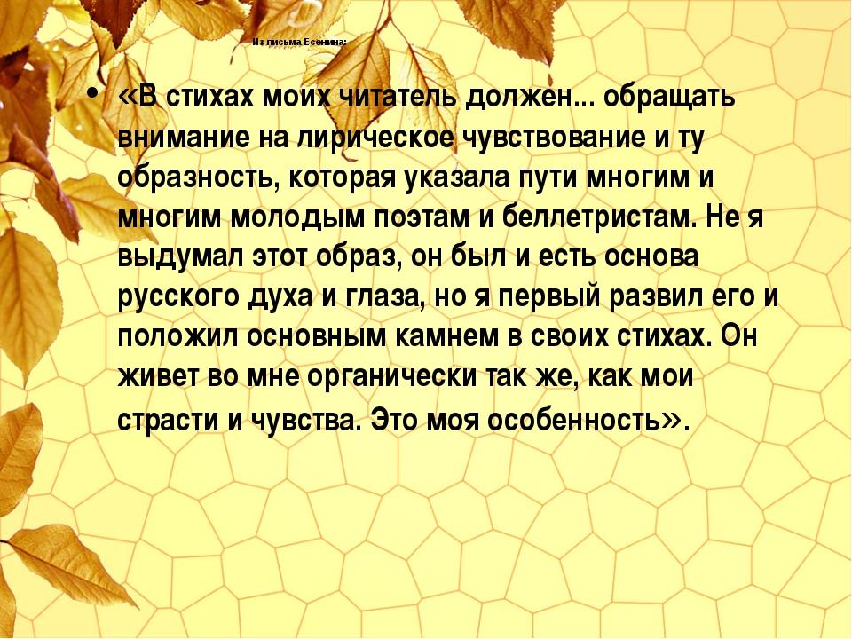 Из письма Есенина: «В стихах моих читатель должен... обращать внимание на лир...