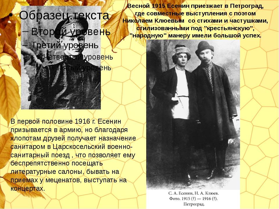 Весной 1915 Есенин приезжает в Петроград, где совместные выступления с поэтом...