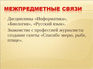 Дисциплины «Информатика», «Биология», «Русский язык». Знакомство с профессией