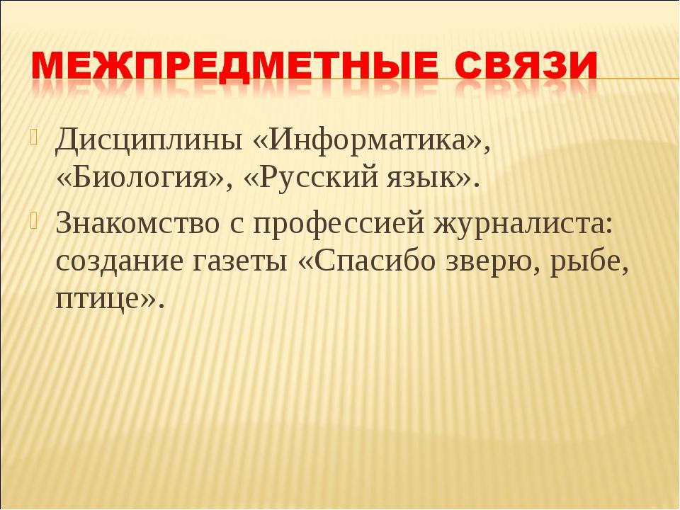 Дисциплины «Информатика», «Биология», «Русский язык». Знакомство с профессией...